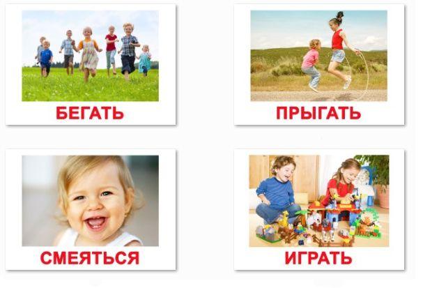 """Картинки действия, карточки """"Глаголы (действия)"""" по методике Глена Домана…"""