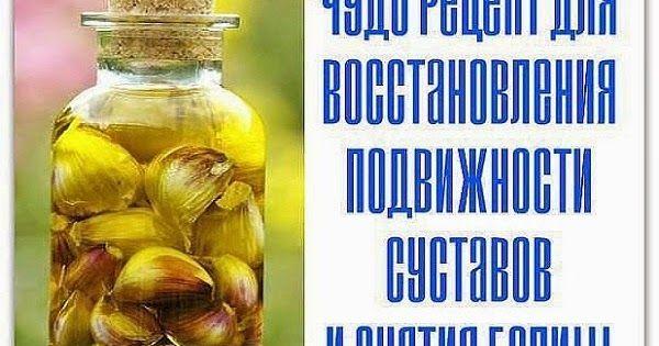 Очистите 300-400 граммов чеснока, пропустите его через мясорубку, положите в литровую банку и залейте хорошим нерафинированным раститель...