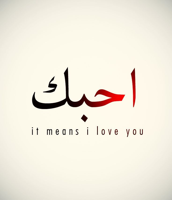 i love you in arabic writing - Google zoeken