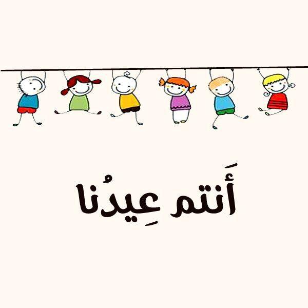Pin By صورة و كلمة On عيد الفطر عيد الأضحى Eid Mubark Eid Stickers Happy Eid Al Adha Eid Cards