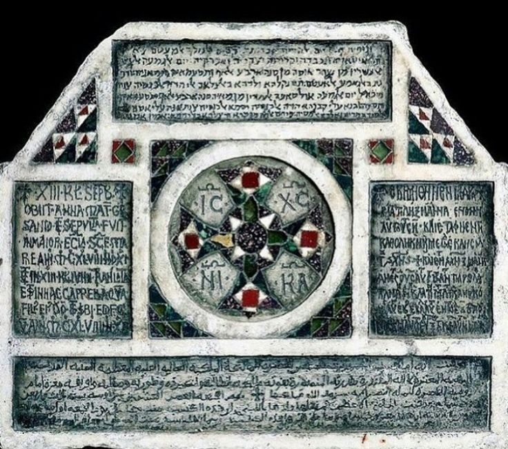 "The ""Lapide Quadrilingue"" of Palermo, a funeral stele with an inscription in Latin, Greek, Arabic and Judeo-Arabic, dating from ca. 1149, when Palermo was the capital of Norman Sicily"