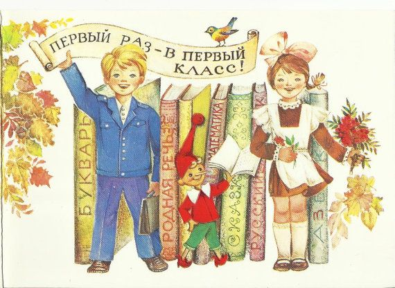 Vintage post card  Back to school  Soviet от FlowersofSharon,