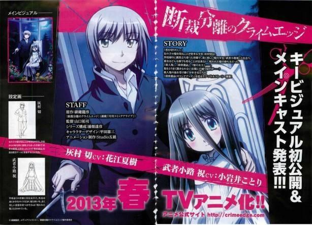 Dansai Bunri no Crime Edge Anime Cast & Key Visual Revealed