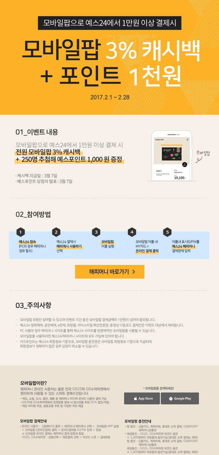 2월 모바일팝 결제이벤트 | YES24 이벤트