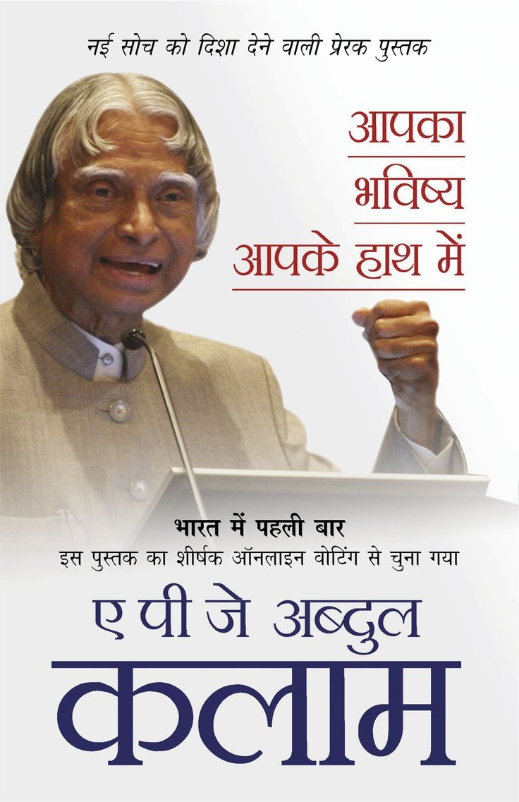 17 best images about dr a p j abdul kalam space pre order and get the first copy of apj abdul kalam s new book forge your