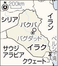 ▼17Jun2014時事通信|イラク、首都北方で攻防=クルド首相「スンニ派に自治権を」 http://www.jiji.com/jc/zc?k=201406/2014061700888 #Baqubah #Baquba #Baqouba