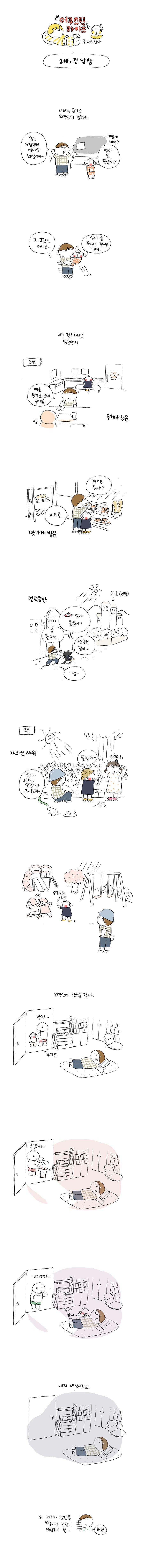 어쿠스틱 라이프 210화 긴 낮잠 - 알콩달콩 공감백배 생활 만담 에피소드 만화!   상상이 시작되는 곳 Daum 웹툰Daum 만화속세상