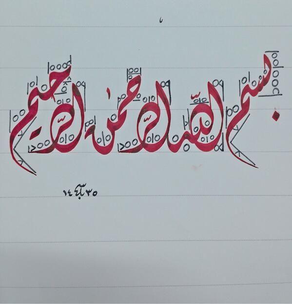 بسم الله الرحمن الرحيم #الخط_العربي Bismillahirrahmanirrahim