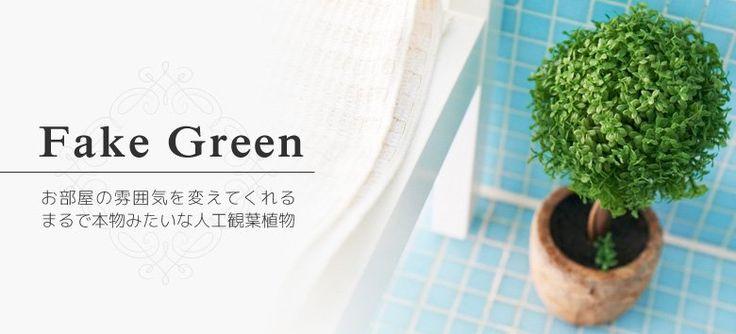 Amazon.co.jp : フェイクグリーン 光触媒 トピアリー ボール お世話のいらない 癒しの グリーン 観葉植物 インテリア 人工観葉植物 : ホーム&キッチン