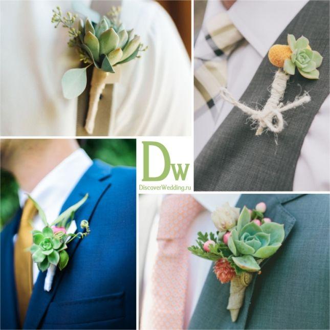 Свадьба в эко стиле с суккулентами | DiscoverWedding.ru