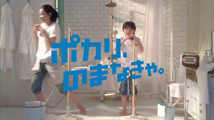 ポカリスエットCM|「夏の親子」篇 30秒