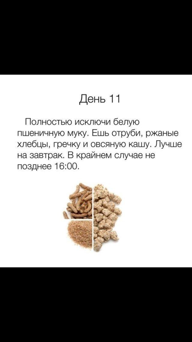 Правильное питание 11