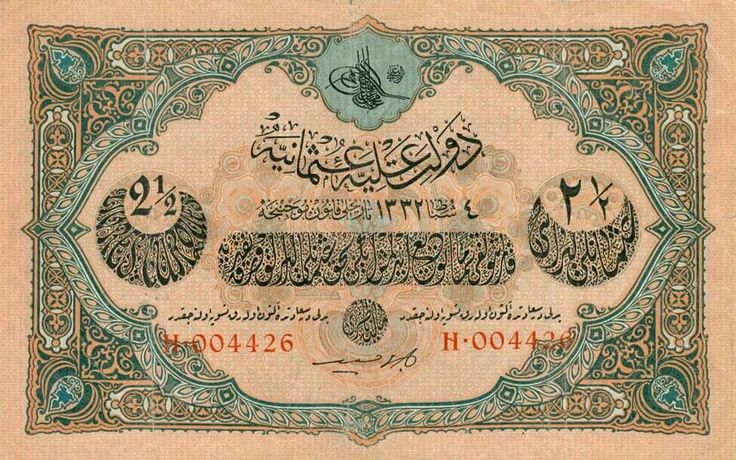 Ottoman Banknote, 1916 (#Osmanlı Kağıt Para)