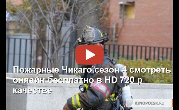 Пожарные Чикаго 4 сезон 20 серия от 26.04.2016