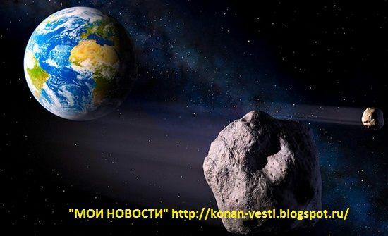 Мои новости: 21 сентября - очередной конец света. Последним днем Земли назвали 21 сентября. Последователи теории заговора утверждают, что олигархи и крупные чиновники подготовились к падению астероида в сентябре, построив подземные бункеры.
