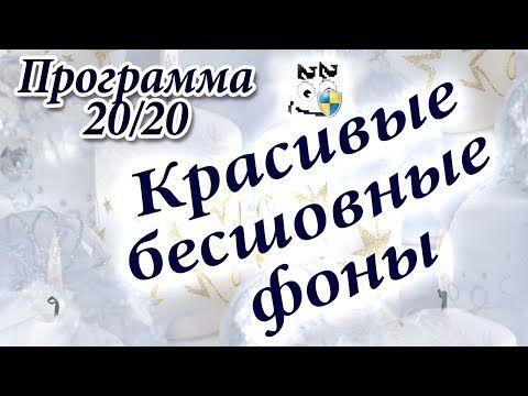 Вы быстро и легко сможете сделать красивые бесшовные фоны для сайтов,  музыкальных виртуальных открыток или слайд-шоу при помощи программы 20/20. Программа для обработки фото 20 на 20 создаёт неповторимые графические  эффекты одним кликом мыши.   http://chironova.ru/programma-20-20-kak-sozdat-krasivyie-besshovnyie-fonyi-dlya-sayta-virtualnyih-otkryitok-i-slayd-shou/