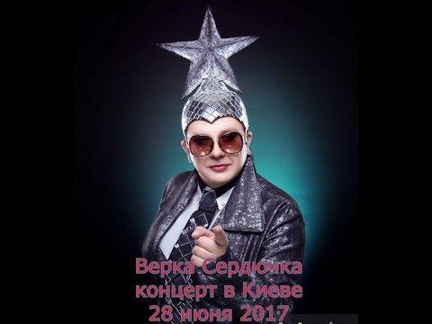 Верка Сердючка - Концерт в Киеве (28.06.2017)