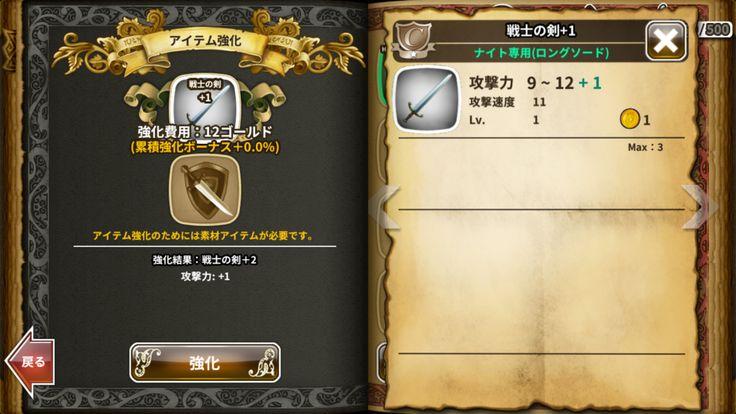 無料スマホゲーム「ドラゴンスラッシュ」