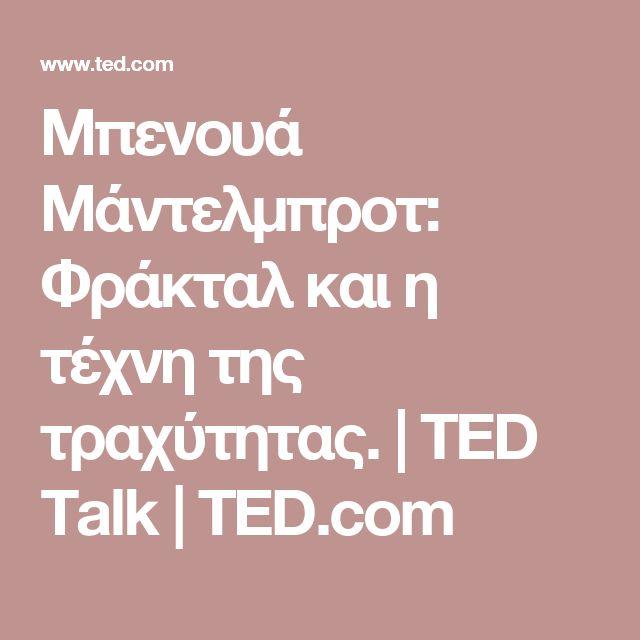 Μπενουά Μάντελμπροτ: Φράκταλ και η τέχνη της τραχύτητας.   TED Talk   TED.com