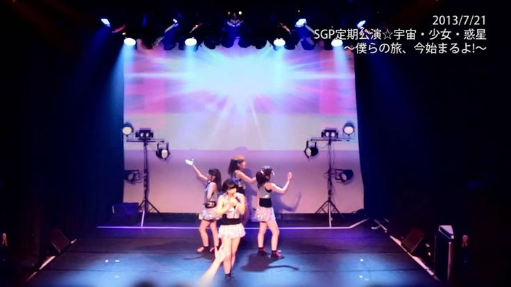 SPACE GIRLS PLANET ライブ映像 『Precious time』