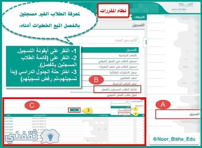 نظام نور الحديث 1439 رابط دخول موقع Noor للتعرف علي مميزات تحديث نور الرسمي Map Map Screenshot U 2
