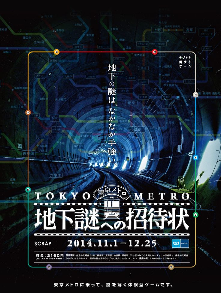 poster | 東京メトロ|地下謎への招待状 2014.11 (Tokyo Metro) #japan #japanese