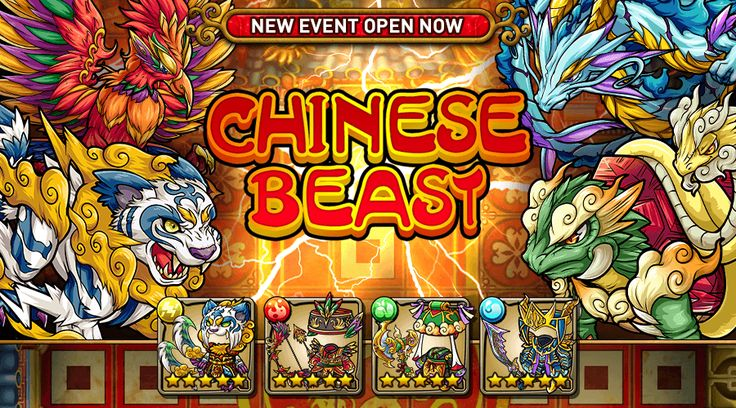 Chinese Beast Event is here for a Limited Time! Earn Epic