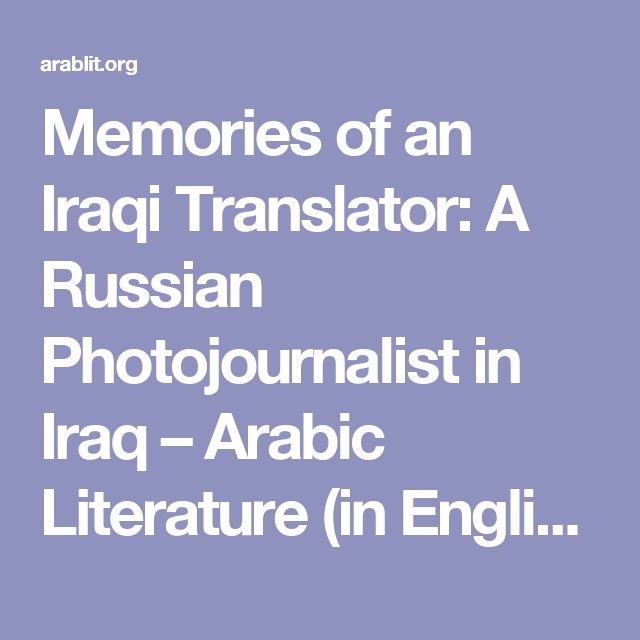 Memories of an Iraqi Translator: A Russian Photojournalist in Iraq – Arabic Literature (in English)