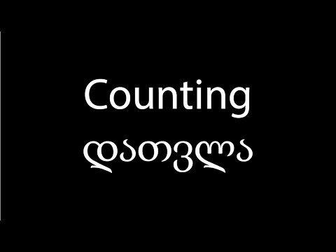 Georgian language Counting 1 to 100 ვისწავლოთ ქართული ენა დათვლა 1 – 100 - YouTube
