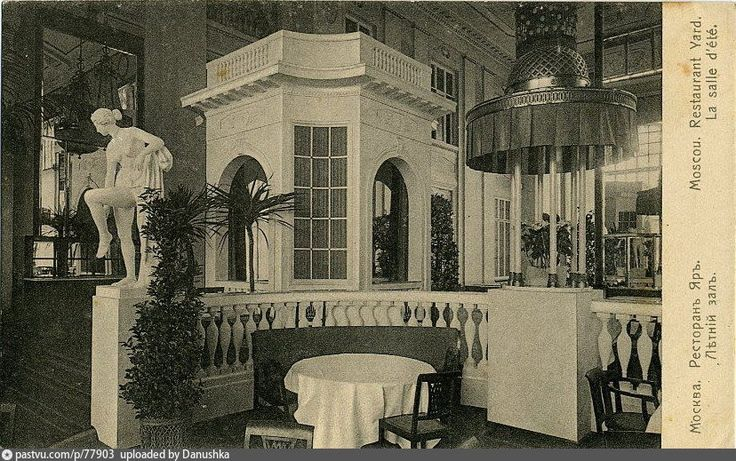"The oldest restaurant in Moscow , the ""Yar"", opened in 1826"