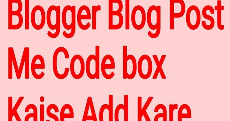 Hello bloggers... Aaj keBlogger tutorial me ham sikhenge ki blogger blog post me html-css code box kaise add karte hai. Doston agar aap tips tricks tutorials se related information apne readers ke sath share karte hai to aap ko code box ki bhi jankari rakhni padegi. Kyon ki agar aap kisi widget se related post karte hai to aap ye to jante hi hai usme html ya css code ko jankari deni hoti hai. Aur yadi aap bina code box add kiye code ki jankari dete hai to aap ke blog ki design per bhi asar…