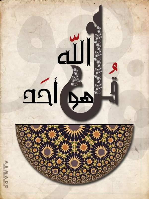 "قل هو الله احد  ""Say: He, Allah, is One"""