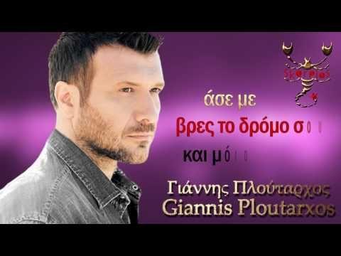 Άσε με Γιάννης Πλούταρχος ★ Ase me Giannis Ploutarxos