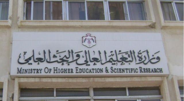 معدلات القبول للتخصصات في الجامعات لدرجة البكالوريوس 2020 2021 Education Teaching Higher Education