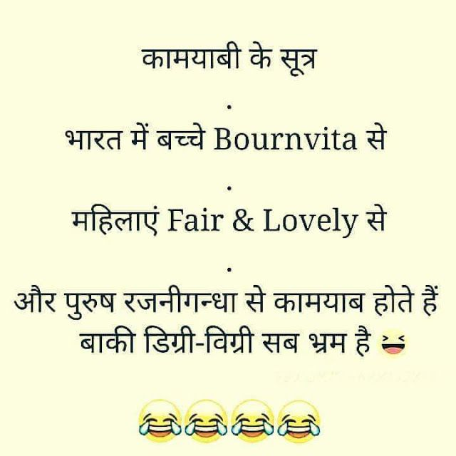 Funny Double Meaning Quotes: 70 Best Hindi Jokes Images On Pinterest