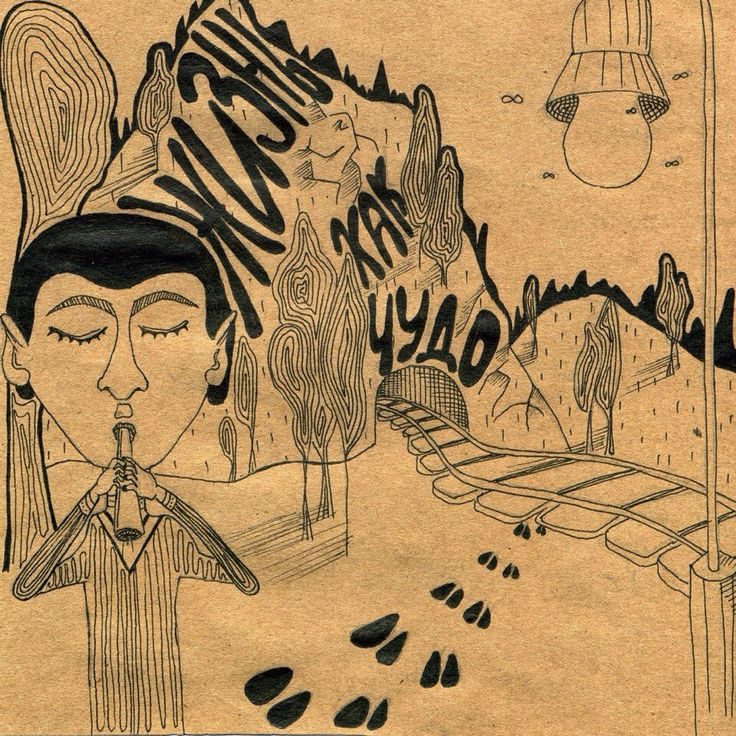 Emir Kusturica - Život je čudo #graphic #bw #texture #графика #чб #пятно #линия #lines #pencil #art