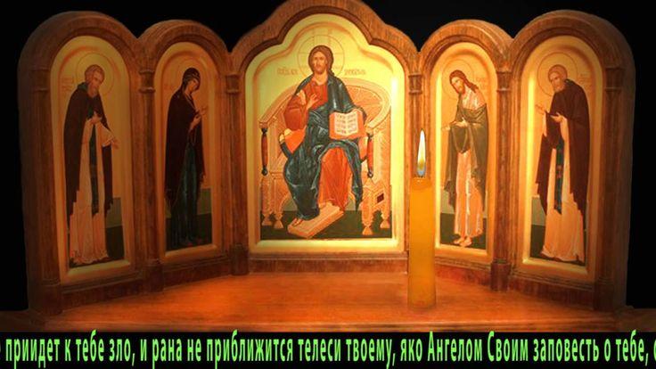 Главная защитная православная молитва. Псалом 90