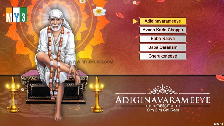 Adiginavarameeye - SHIRDI SAIBABA BHAKTHI GEETHALU - BHAKTHI SONGS