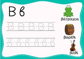 Greek alphabet tracing cards