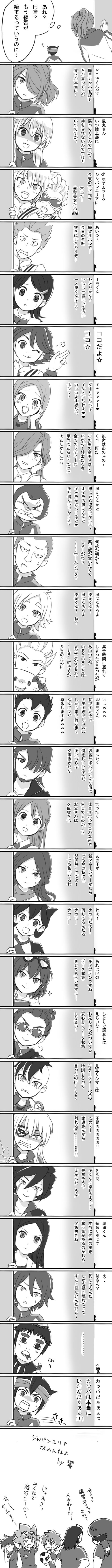 don't know what this means but this is really cute. Can someone PLEASE translate IT WOULD MEAN ALOTTTT