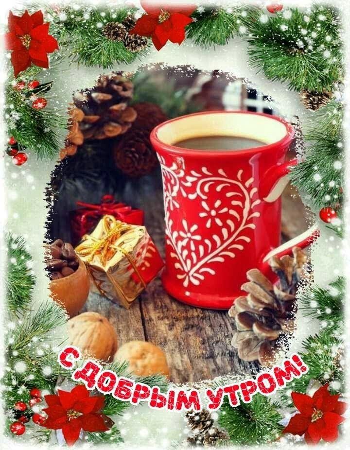 Открытка доброго утра зимой