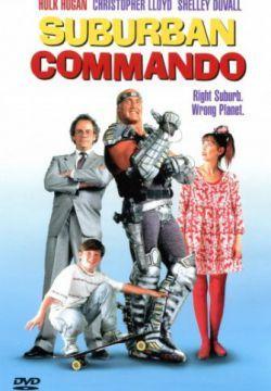 Коммандо из пригорода (1991): Халк Хоган, играет роль интергалактического героя по имени Шеп. Миссия атлетичного Шепа — исправлять и перевоспитывать плохих. У героя есть особый силовой костюм, который делает его фактически неуязвимым. Когда космический корабль Шепа ломается, он делает вынужденную посадку на планету Земля.
