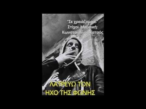 Σε χρειάζομαι-Κωνσταντίνος Κατσός