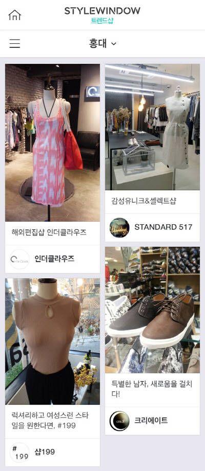 홍대·이태원 옷가게 정보가 손안에…네이버, '스타일윈도우' 정식 오픈