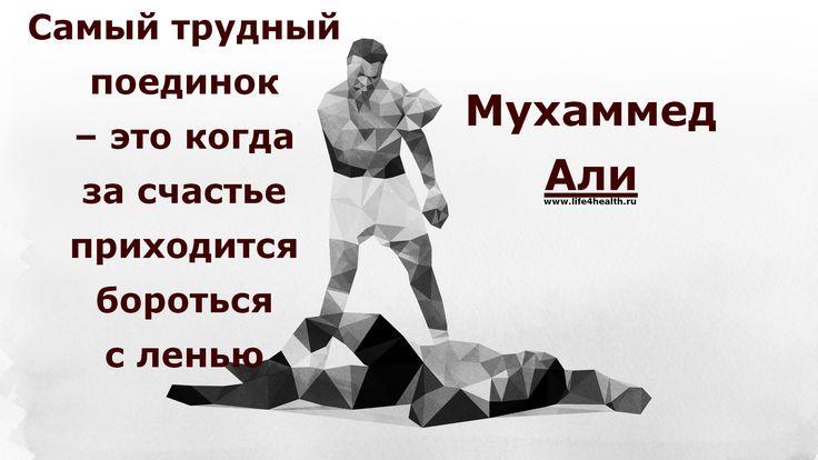 Мохааммед Алии (Muhammad Ali, 17 января 1942, Луисвилл, США) - американский боксёр-профессионал, выступавший в тяжёлой весовой категории. #мухаммедали #мухаммед #али #бокс #боксер #ринг #цитата #цитаты #thering #великий #оратор #muhammadali #muhammad #ali #чемпион #лень #борьба #поединок #счастье