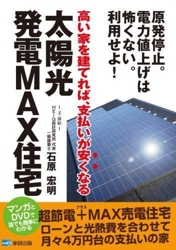 太陽光発電MAX住宅(DVD付) 石原 宏明, http://www.amazon.co.jp/dp/490537801X/ref=cm_sw_r_pi_dp_Vt3Ltb184KYCA