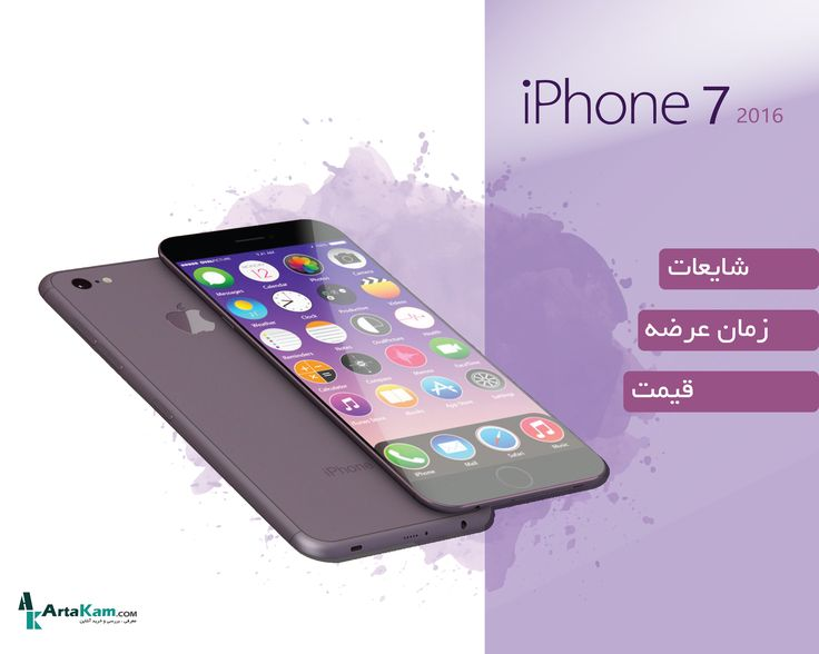 New  Apple  IPHONE7 approximate price and introduction | iphone 7 . Roumors - Release Date - Price - First Spec | Apple iphone7  http://www.artakam.com/fa/index.asp?P=NEWSVIEW&ID=1431