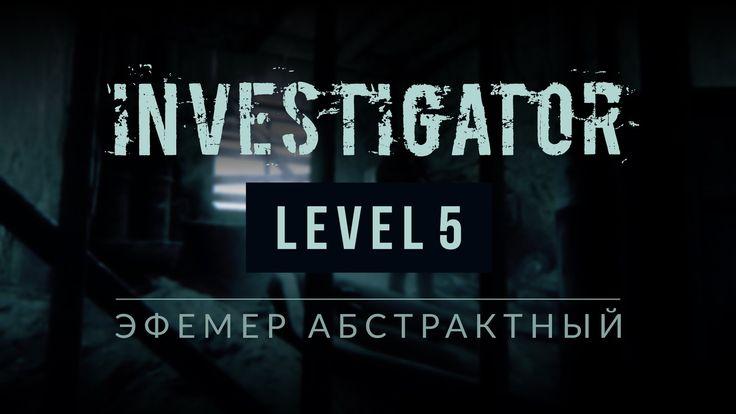 В этом видео #Эфемер продолжит проходить #хоррор от первого лица #Investigator. Пятый уровень...