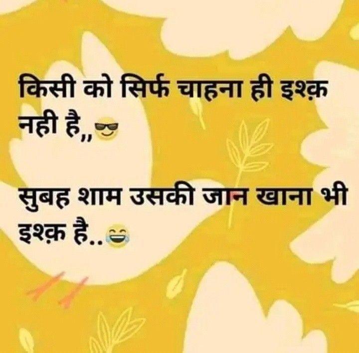 Pin By Jasvinder Kaur On Funny Statuses Love Picture Quotes Fun Quotes Funny Cute Funny Quotes