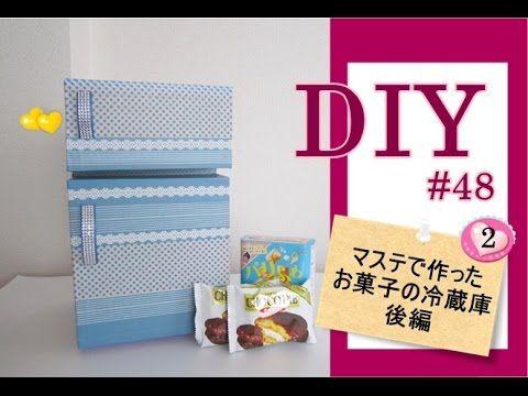 可愛いDIY★ マステ&ダンボール製「お菓子の冷蔵庫」後編#48/誕プレにおすすめ - YouTube